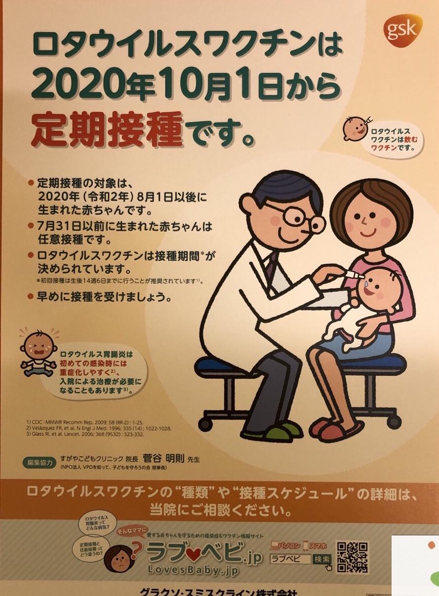 接種 予防 ロタ ウイルス